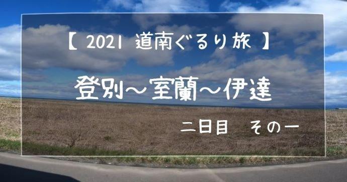 道南ぐるり旅2