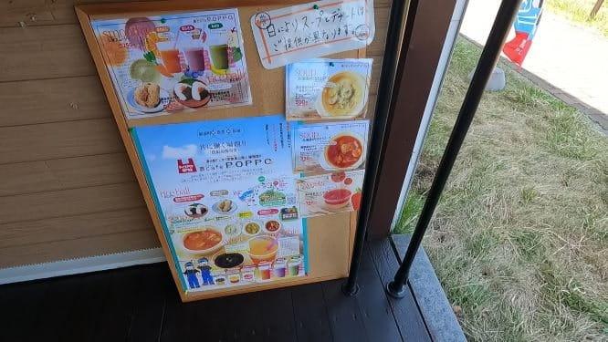農cafe ぽっぽ2