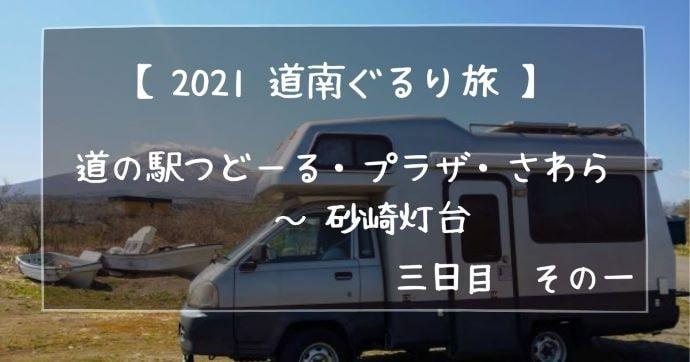 道南旅3日目1