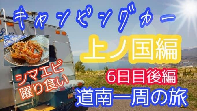 動画道南上ノ国